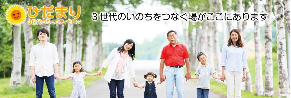 3世代コミュニティーサロン ひだまり